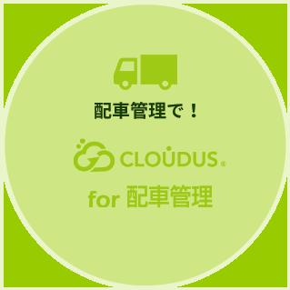 配車管理で!CLOUDUS for 配車管理